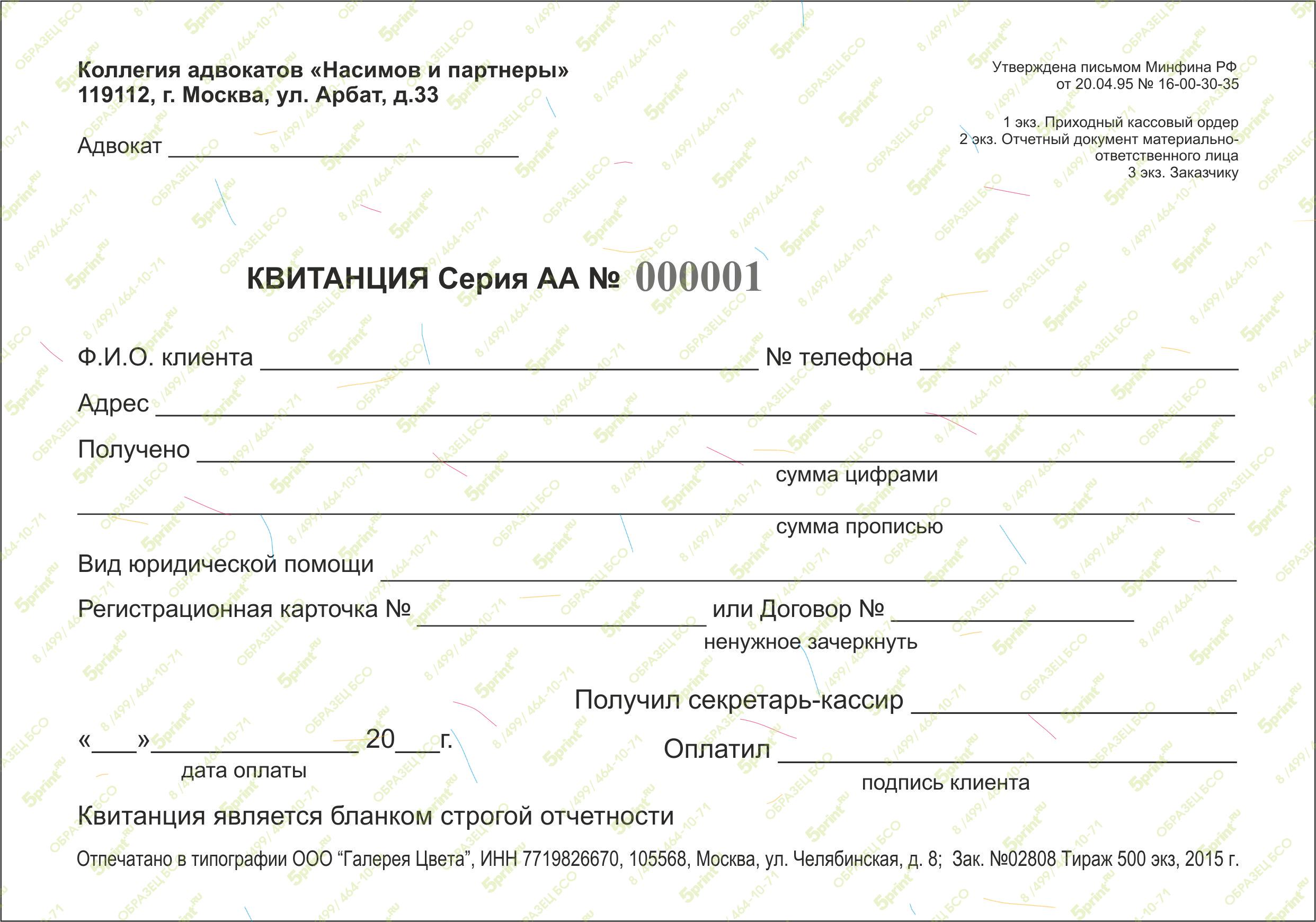 Адвокаты Бланки строгой отчетности (БСО) Заказать по выгодной цене в Москве