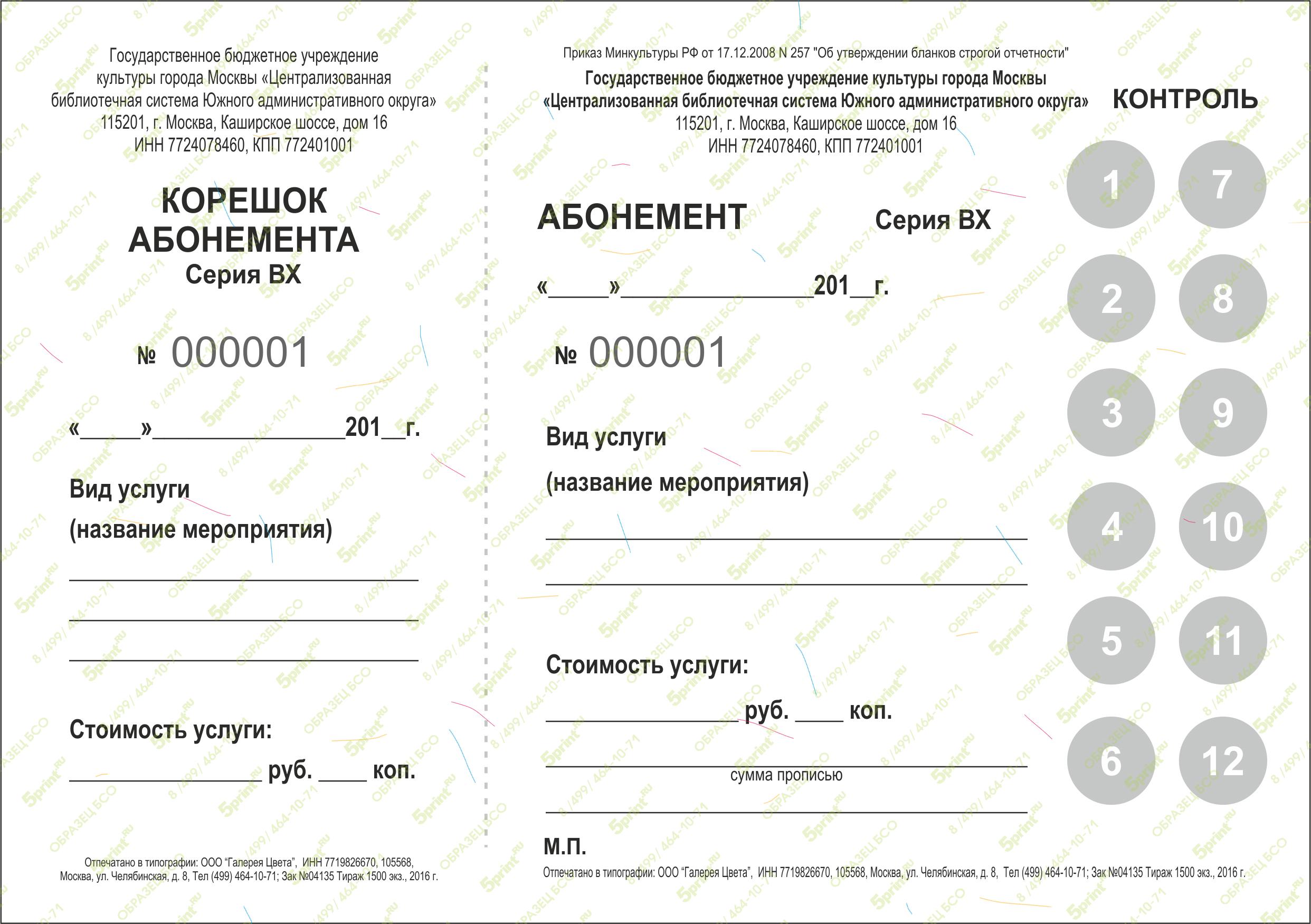Бланки для бюджетных организаций Бланки строгой отчетности (БСО) Заказать по выгодной цене в Москве