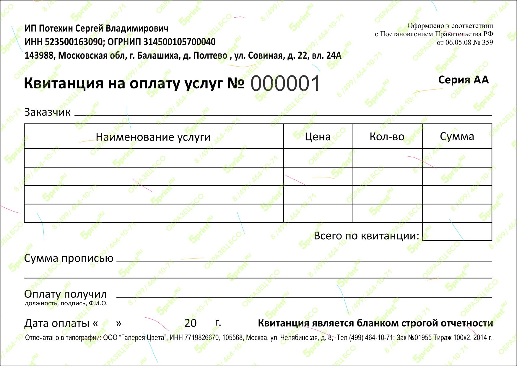 Прокат инвентаря Бланки строгой отчетности (БСО) Заказать по выгодной цене в Москве