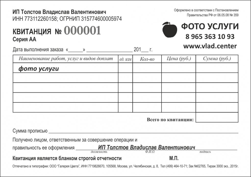 Бланки строгой отчетности БСО для ООО и ИП