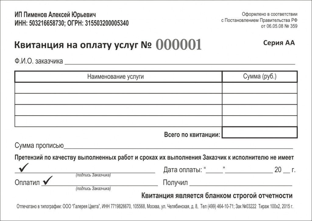 Вопрос по 290-ФЗ применение ККТ, ИП на УСН