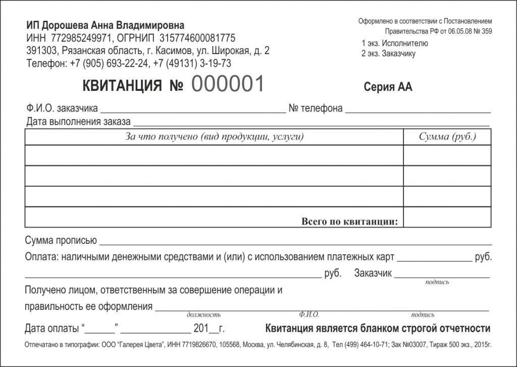 Постановление Правительства РФ от 14 мая 2013 г  410 О