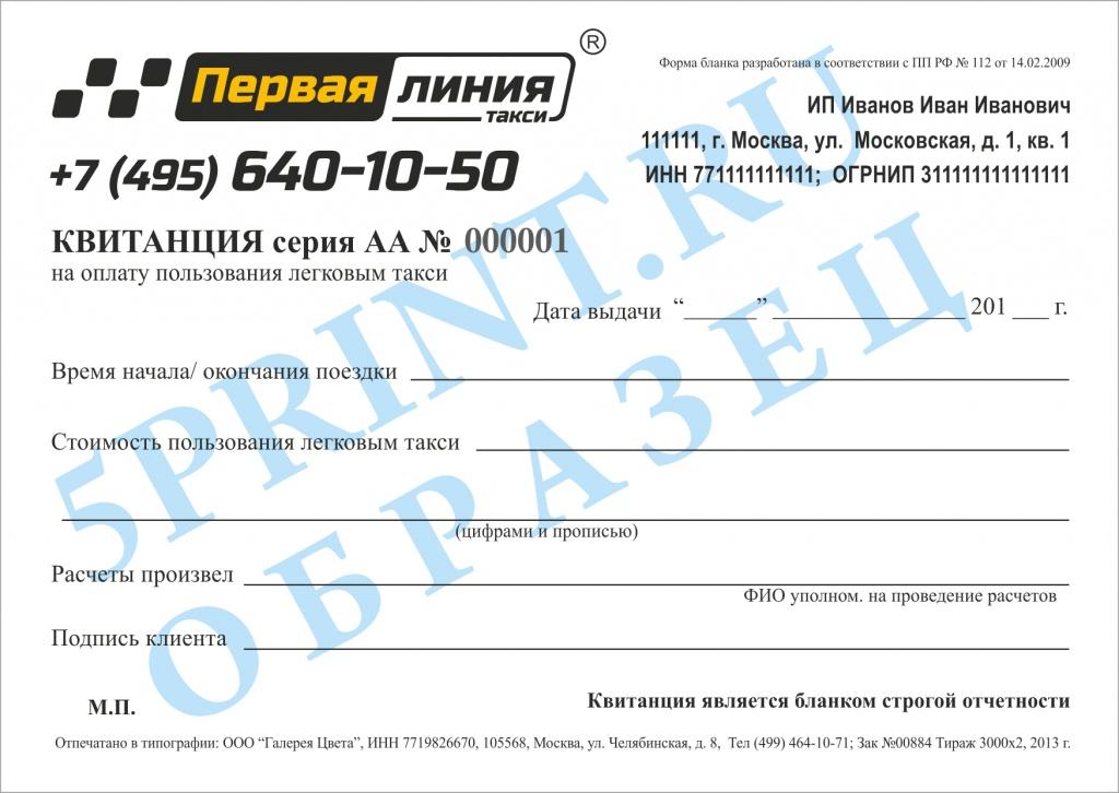 Бланк квитанция на замену лицензии образовательного учреждения екатеринбурга